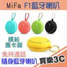 MiFa F1 繽紛 馬卡龍 隨身藍芽喇叭,附運動掛勾 防潑水設計,支援免持通話 可插卡,海思代理
