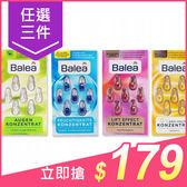 【任選3件$179】德國 Balea 精華素膠囊(7粒裝) 多款可選【小三美日】
