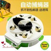 自動捕蠅器旋轉式捕蠅器移動捕蠅神器誘捕器滅蒼蠅器驅蠅器 全店88折特惠