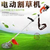 充電式電動割草機草坪機除草機打草機背負式園林家用剪草機·樂享生活館liv