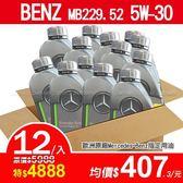 【愛車族】賓士BENZ MB229.52 5W-30 1L(整箱12入)減少摩擦損耗|有效延長引擎壽命