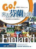 (二手書)GO!來去芬蘭上課