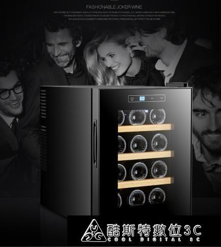 電子紅酒櫃 VNICE VN-12支電子紅酒櫃恒溫酒櫃雪茄櫃家用冰吧小型茶葉冷藏櫃 YTJ 快速出貨