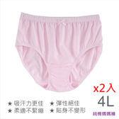 ★2件超值組★純棉媽媽褲(4L)【愛買】