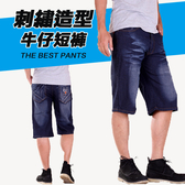 CS衣舖 日式刺繡 刷色 彈力伸縮 丹寧 六分褲 牛仔短褲 6250