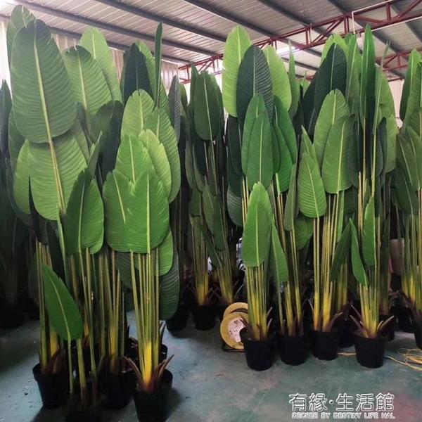 仿真植物旅人蕉北歐大型裝飾樹盆栽室內客廳落地花卉假綠植AQ 有緣生活館