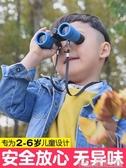 望遠鏡兒童高倍高清寶寶非玩具男孩不傷眼女孩3-6小學生  【快速出貨】