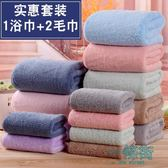 1浴巾 2毛巾溫家樂成人男女浴巾兒童比純棉柔軟超強吸水情侶