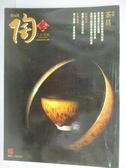 【書寶二手書T1/雜誌期刊_QNF】陶藝_64期_陶藝特輯:茶具