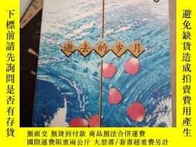 二手書博民逛書店罕見逝去的歲月【簽名本】Y13209 孟天雄 中國文釋出版社 出版2002