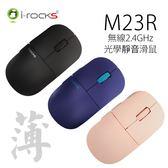 [富廉網]【i-Rocks】艾芮克 M23R 靜音無線光學滑鼠