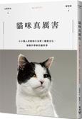 貓咪真厲害:小小獵人的動物行為學X療癒文化,貓島科學家的貓咪學【城邦讀書花園】