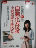 【書寶二手書T1/投資_IKY】艾蜜莉教你自動化存股小資也能年賺15%_艾蜜莉