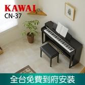 小叮噹的店-KAWAI CN-37 88鍵 滑蓋式電鋼琴 數位鋼琴 (送全配+升降椅+好禮包)