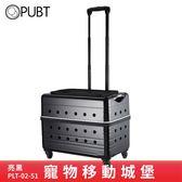 《 DUKE 》PUBT PLT-02-51 寵物移動城堡 亮黑 外出包 寵物拉桿包 寵物 適用12kg以下犬貓