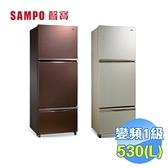 聲寶 SAMPO 530L 變頻三門冰箱 SR-A53GDV