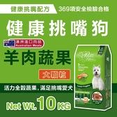 LCB藍帶廚坊-WELLNESS狗糧-大顆粒 - 健康挑嘴 - 羊肉蔬果配方-10KG