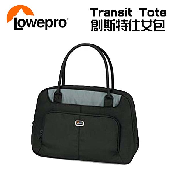 【LOWEPRO】 羅普 Transit Tote 創斯特仕女包 單肩背包 黑  (立福公司貨)