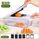 切菜器 麥能廚房切菜神器家用擦刨絲多功能土豆絲切絲器波浪刀切片切丁粒