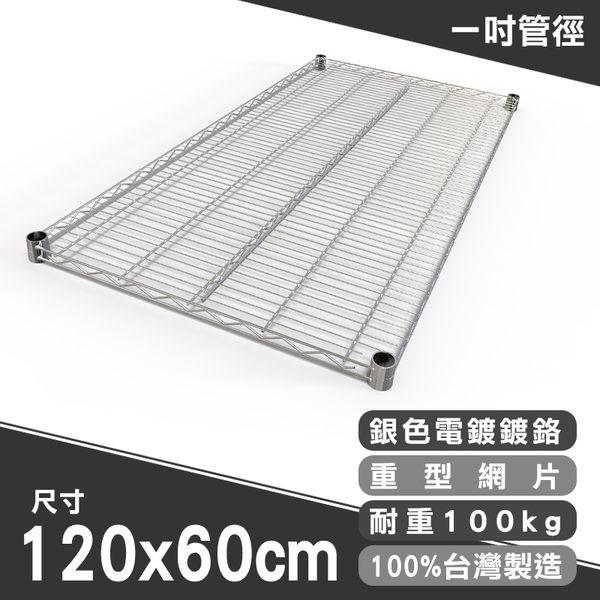 收納架/置物架/層架【配件類】120x60cm高荷重中間補強型網片(電鍍鍍鉻)  dayneeds