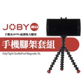 【JB12手機夾磁吸金剛爪套組】 現貨 JOBY 兩件式 可分離迷你摺疊 三腳架 可夾 69-99mm 公司貨屮Z5