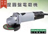 【尋寶趣】HITACHI 手提圓盤電磨機 砂輪機 日立 扳動式開關 強力耐久馬達 研磨機/切斷機 PDA-100M