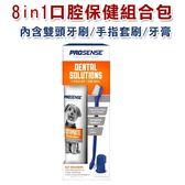 ◆MIX米克斯◆8in1口腔保健組合包J7410,牙膏+牙刷