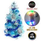 【摩達客】台灣製迷你1呎/1尺(30cm)裝飾冰藍色聖誕樹 (銀藍松果系)+LED20燈彩光插電式(樹免組裝)