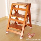 實木家用多功能折疊梯椅室內移動登高梯子兩用四步梯凳爬梯子艾美時尚衣櫥igo