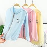 2021兒童冰絲防曬衣夏季童裝男女童防曬服透氣輕薄新款寶寶外穿衣 創意家居生活館