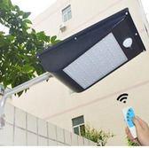 太陽能燈戶外超亮110LED庭院燈家用防水人體感應燈一體遙控路燈 sxx698 【大尺碼女王】