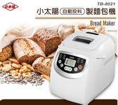 《小太陽》2L全自動投料製麵包機TB-8021  (橙子精品)