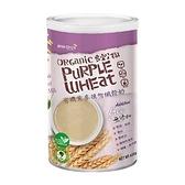 歐特~有機紫麥植物纖穀奶430公克/罐 ~買1送1~特惠中~