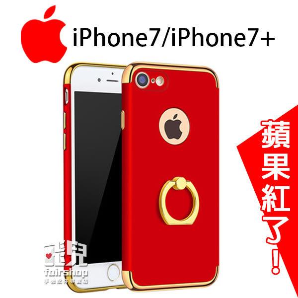 【妃凡】極致奢華 ! APPLE iPhone7/7+ 指環支架磨砂殼 手機殼 金屬漆 可立式 支架 i7 紅 198