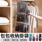 【台灣現貨 A085】 包包收納袋 衣櫥收納袋 多層收納袋 儲物掛袋 多層收納袋 儲物掛袋 居家