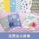北歐無熒光劑嬰兒童寶寶床單棉質幼兒園小床單可定做床笠 免運直出 交換禮物