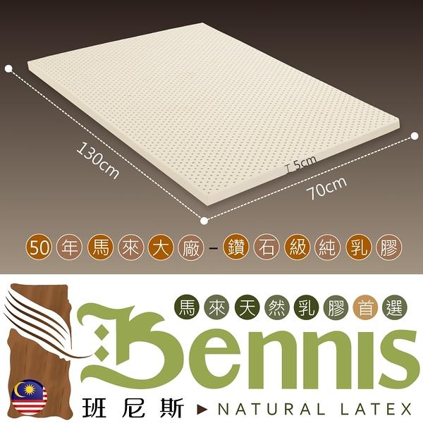 【班尼斯國際名床】【70x130x5cm嬰兒床墊】全新生產製程鑽石切片乳膠~百萬馬來保證天然乳膠