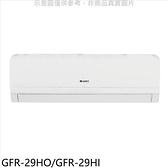 格力【GFR-29HO/GFR-29HI】變頻冷暖分離式冷氣4坪(含標準安裝)