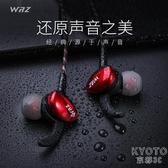 耳機 wrz耳機耳麥入耳式適用吃雞游戲手機6蘋果vivo華為oppohu 京都3C