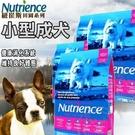 四個工作天出貨除了缺貨》Nutrience紐崔斯》田園系列小型成犬配方雞肉+蔬果2.5kg