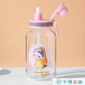 玻璃杯少女便攜可愛帶吸管水瓶耐熱大容量喝水杯子【千尋之旅】