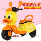 【億達百貨】20007全新可愛 兒童三輪摩托車 充電式 兒童電動摩托車 可插USB 早教功能 現貨
