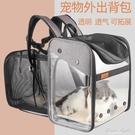 大號便攜貓包夏天外出寵物全透明太空艙貓咪背包外帶雙肩拓展書包 果果輕時尚
