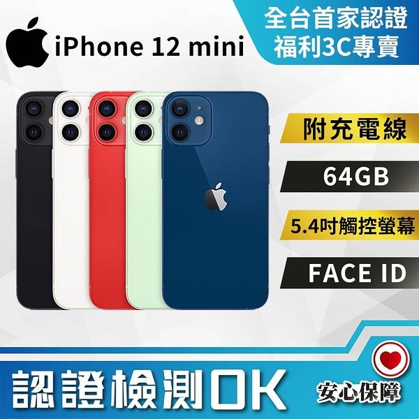 【創宇通訊│福利品】贈好禮 S級9成新上Apple iPhone 12 mini 64GB 5G手機 (A2399) 開發票