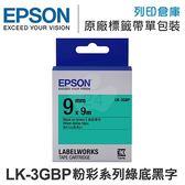 EPSON C53S653405 LK-3GBP 粉彩系列綠底黑字標籤帶(寬度9mm) /適用 LW-200KT/LW-220DK/LW-400/LW-K600