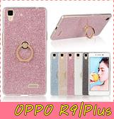 【萌萌噠】歐珀 OPPO R9 / R9Plus 超薄指環閃粉款保護殼 全包防摔 矽膠軟殼 支架 手機殼 手機套