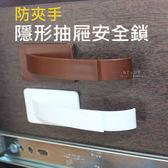 防夾手隱形抽屜安全鎖 居家安全 兒童安全鎖 門櫃鎖 防夾手