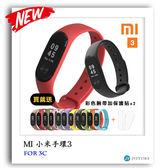 預購 MI 小米手環3 + 保護貼x2 + 米布斯替換腕帶 組合價 智能手環 觸控螢幕 APP訊息顯示 紀錄 手環