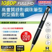 【CHICHIAU】Full HD 1080P 插卡式鋼珠筆型可錄可拍影音針孔攝影機