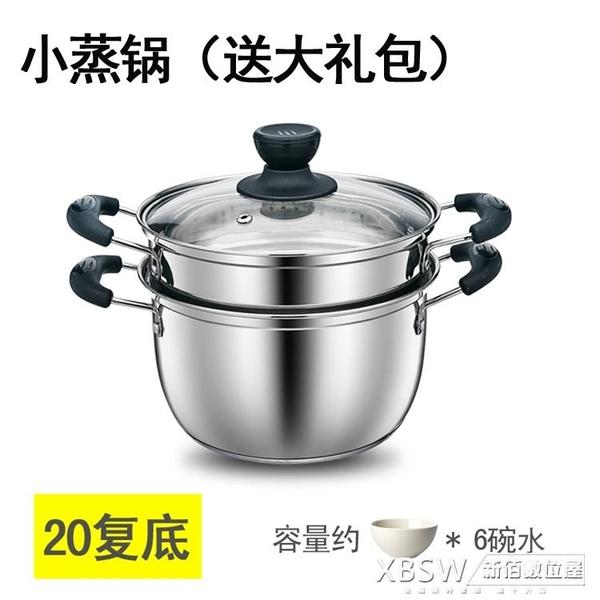 不鏽鋼奶鍋寶寶湯鍋加厚小蒸鍋復底不粘牛奶小鍋面條鍋『koko時裝店』